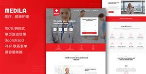 红色单页医疗护理整容医院网页HTML模板