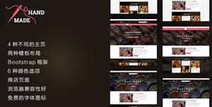 响应式手工制作产品在线商店HTML模板
