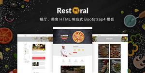 高端餐厅美食HTML响应式Bootstrap模板
