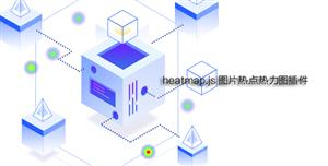 heatmap.js图片热点热力图插件