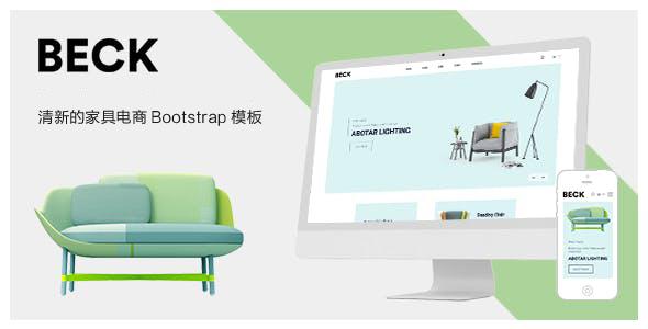 小清新家具电商Bootstrap模板家具商城