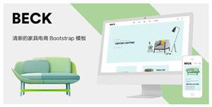 小清新家具電商Bootstrap模板家具商城