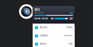 JS音乐在线播放插件vsPlayAudio.js