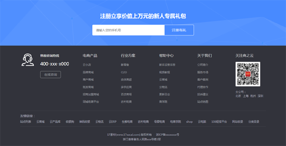 蓝色样式商城网站页脚代码