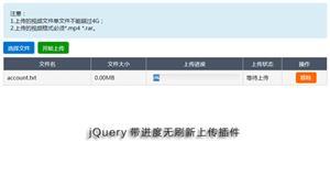 jQuery带进度无刷新上传插件