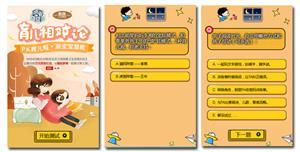 H5宝宝性格测试主题页面模板