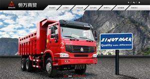 大气黑白风格重型汽车配件公司HTML模板