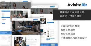 响应式商业咨询公司端庄大气HTML模板