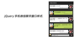 jQuery手机微信聊天窗口样式代码