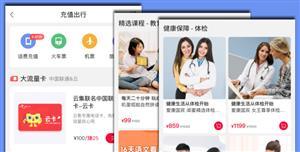 手机端产品列表HTML页面