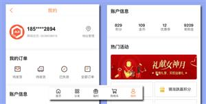 手机端app会员中心页面html