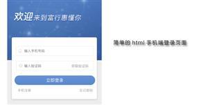 简单的手机端会员登录html页面