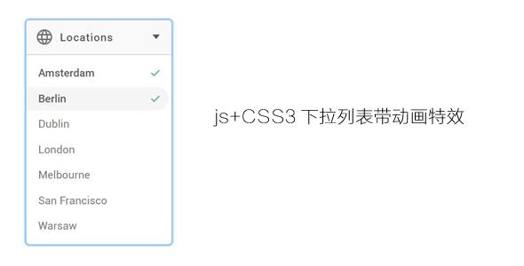 js+CSS3下拉列表带动画特效