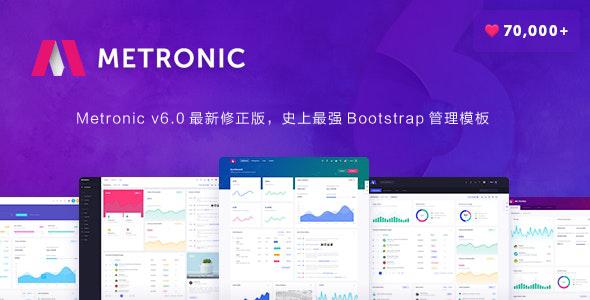 Metronic v6.0管理系统框架最新修正版