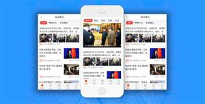 新闻资讯手机app模板前端框架
