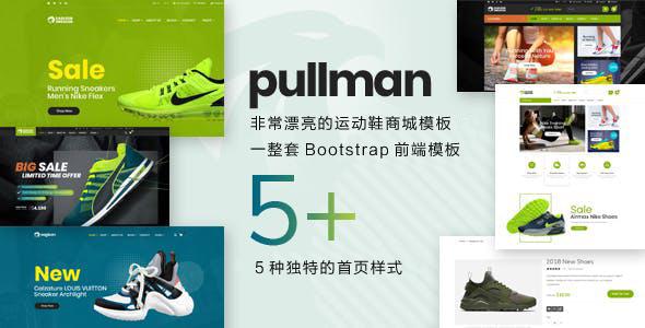 非常精美的运动鞋商城HTML模板