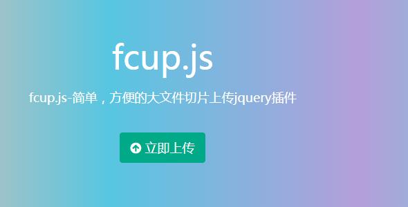 fcup.js大文件切片上传jquery插件