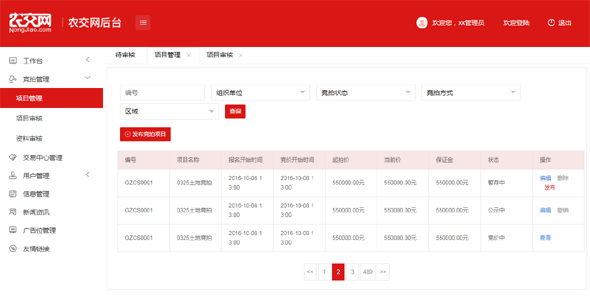 layui框架红色商品竞拍交易系统后台管理模板源码下载