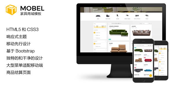 HTML5响应式家具商城电商网站模板