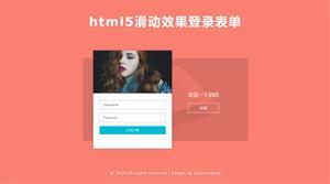 html5滑动效果登录表单