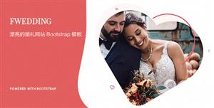 Bootstrap響應式粉色婚禮網站模板