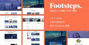 响应式个人旅游博客网站HTML模板