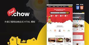 精美外卖订餐网站平台响应式HTML模板