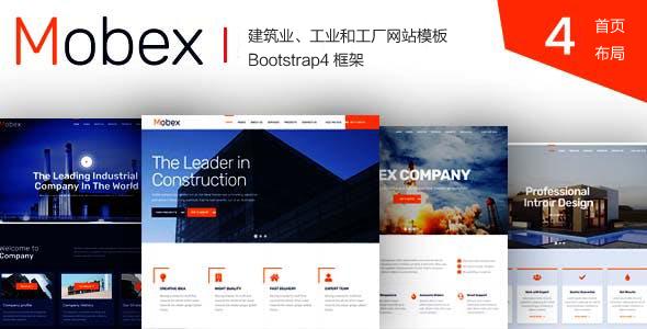 全屏响应工业建筑业工厂网站Bootstrap模板