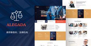 HTML5创意满屏法律服务机构官网模板