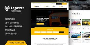 HTML5汽车经销商网站汽车业务响应式模板
