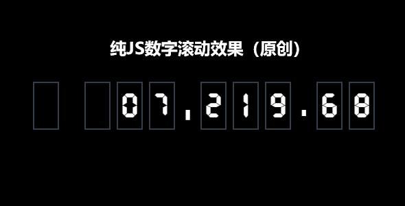 纯JS数字滚动效果源码下载