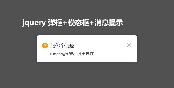 jquery弹框+模态框+消息提示