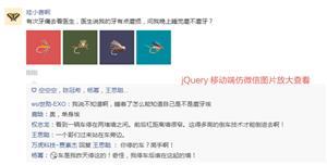 jQuery移动端仿微信图片放大查看