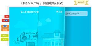 jQuery网页电子书翻页预览特效