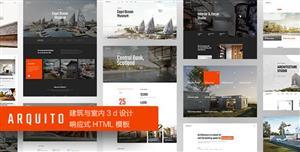3D建筑室内设计企业网站HTML模板360度全景