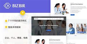 功能丰富的多用企业网站HTML5模板前端框架