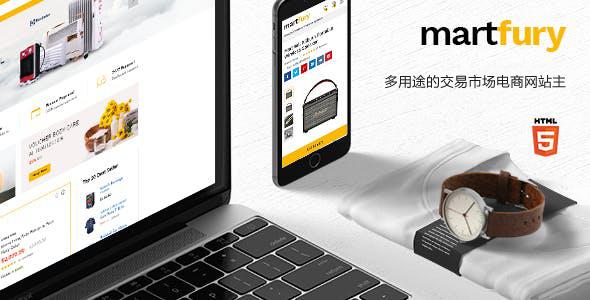 B2C交易市场模板Bootstrap电商网站主题源码下载