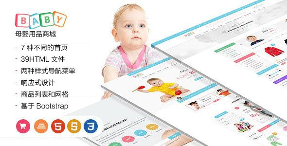 淡蓝色的母婴用品商城Bootstrap模板