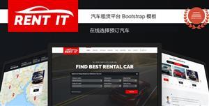 响应式Bootstrap汽车租赁服务平台网站模板