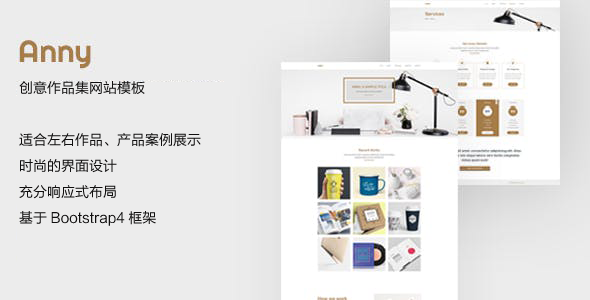极简Bootstrap4作品产品案例展示网站模板