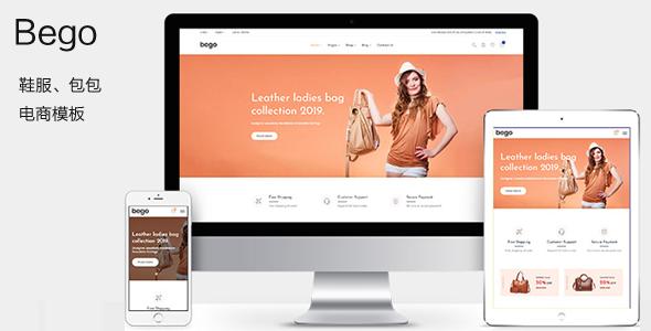 精美的HTML5女士包包电商购物网站模板