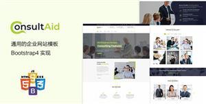 响应式Bootstrap营销型咨询公司网站模板