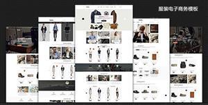 HTML5响应式电商模板购物网站前端框架