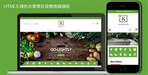 HTML5綠色水果在線零售商城模板響應式