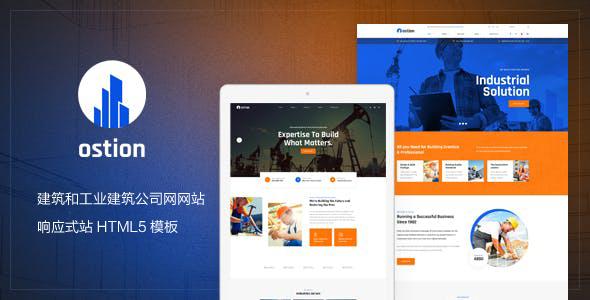 响应式建筑和工业工程公司HTML5模板