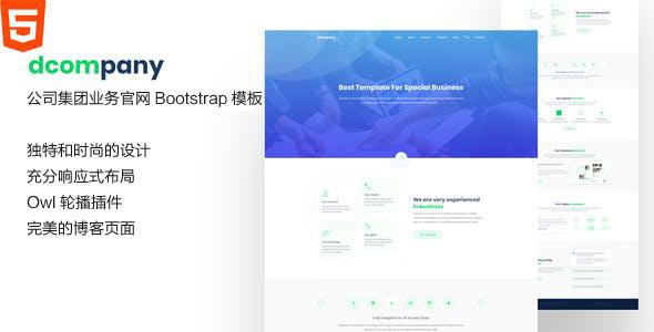 公司集团业务官网Bootstrap模板代码