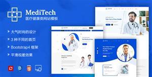 大气时尚Bootstrap医疗健康医药公司网站模板