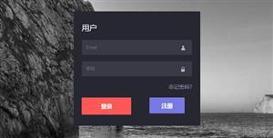 响应式用户登录表单