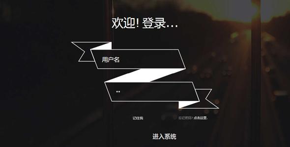 创意丝带样式登录页面