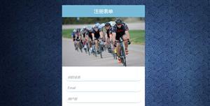 扁平化骑手注册表单